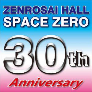 全労済ホール/スペース・ゼロ30周年ロゴマーク